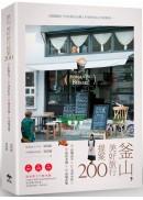 釜山,美好旅行提案200:遊山海古寺×訪文青小店×尋巷弄美食×逛市場市集