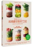 玻璃罐常備菜72道:輕食新運動!是沙拉,是主食,是甜點,也是便當