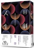 日劇人生:重獲生命微光的80個經典語錄