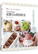 Home Baking星期天的烘焙時光:來自人氣Café的幸福甜點81道(附50分鐘DVD)