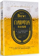 Let's Brew!自釀啤酒完全指南:第一本由台灣精釀啤酒師撰寫!完全圖解,毫不保留!