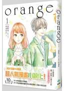 orange 1(小說)