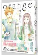 orange 2(小說)