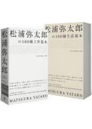 松浦彌太郎的100個工作基本+100個生活基本(精美雙書封設計,隨書附贈「自己的100個基本」筆記本)