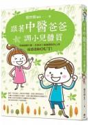 跟著中醫爸爸調小兒體質:流感過敏OUT!掌握關鍵年齡,培養孩子強健體格與心理