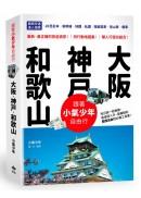 跟著小氣少年自由行 大阪‧神戶‧和歌山:關西交通達人指南 JR西日本 | 新幹線 | 地鐵 | 私鐵 | 路面電車 | 登山車 | 纜車