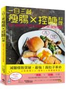 一日三餐瘦腸╳控醣料理:80道提升代謝力及免疫力的美味提案