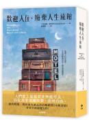 歡迎入住,廢柴人生旅館:《小鎮書情》作者全新溫馨(又很鬧)力作!