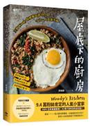 屋底下的廚房:主廚Woody的療癒食譜103道,今日一人食也幸福!
