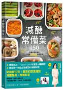 減醣常備菜150【台灣第一本結合常備菜的減醣料理】:營養師親身實證,一年瘦20kg的瘦身菜
