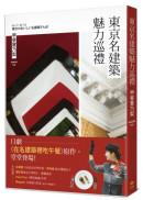 東京名建築魅力巡禮:日劇《在名建築裡吃午餐》原作,堂堂登場!