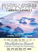 找回內心的寧靜:憂鬱症的正念認知療法(第二版)