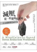 減壓,從一粒葡萄乾開始:正念減壓療法練習手冊( 隨書附贈正念減壓練習導引MP3)