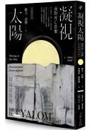 凝視太陽:面對死亡恐懼(全新增訂版)