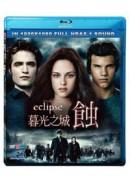 暮光之城:蝕 (藍光DVD單碟)