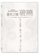 暮光之城:破曉1 (DVD單碟)