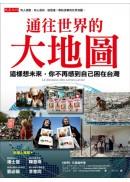 通往世界的大地圖:這樣想未來,你不再感到自己困在台灣