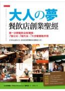 大人の夢 餐飲店創業聖經:第一次開餐飲店就賺錢,1個公式、3種方法,按7步驟最詳盡實戰手冊