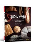 麵包の究極: 日本最權威麵包研究機構告訴你,怎麼吃?怎麼做?