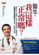 醫生,我這樣正常嗎?:那些你不方便問、或不知道該問的「身體症狀」美國健保首席醫生教你第一時間就辨識
