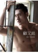 「亞洲第一男神」:尋找   阿基里斯:顧又銘寫真集
