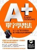 A+單字學習法(附1MP3)