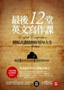 最後12堂英文寫作課:模板式盡情抄好用句大全(附1光碟)
