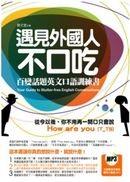 遇見外國人不口吃:百變話題英文口語訓練書(附1MP3)