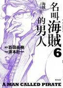名叫海賊的男人06【漫畫】