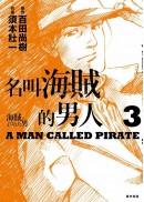 名叫海賊的男人03【漫畫】