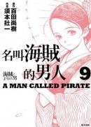 名叫海賊的男人09【漫畫】