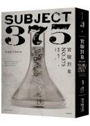 實驗對象No.375