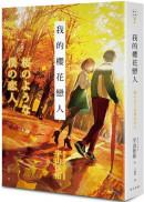 我的櫻花戀人:日本狂銷突破50萬本!即將改編NETFLIX電影(新版)