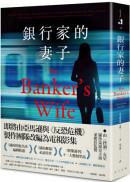 銀行家的妻子