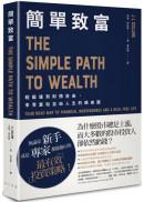 簡單致富:輕鬆達到財務自由,享受富裕自由人生的路線圖