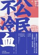 公民不冷血(經典增修版):新世紀台灣公民行動事件簿
