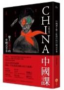 中國課:繫上紅領巾的中國式青春