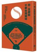 你,怎麼能不愛台灣棒球:擁抱世界第一等的夢想,找回單純愛棒球的初心