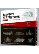 有故事的昭和現代建築(西日本篇):走訪29座1945~1975年的日本前衛名作,打開你的建築想像力