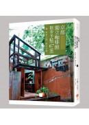 京都獨立咖啡館散步手帖(67家):新舊之間,漫活京都