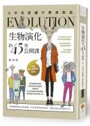 生物演化的45堂公開課:從不可思議到原來如此