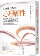 心理韌性:重建挫折復原力的132個強效練習大全