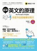 圖解英文的原理:用老外的思維學好英文(1書+1MP3)