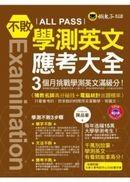不敗學測英文應考大全(1MP3)