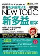 跟著新多益滿分王一起戰勝NEW TOEIC新多益單字(1MP3)