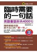 臨時需要的一句話:英語會話辭典4000句(1書 + 2MP3)