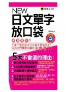 NEW日文單字放口袋(1MP3)(附防水書套)