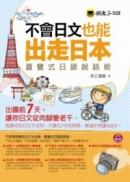 不會日文也能出走日本:直覺式日語說話術