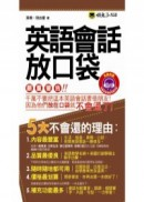 英語會話放口袋(1MP3)(附防水書套)