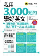 我用3,000短句學好英文(附1MP3+防水書套)